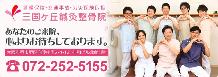 三国ヶ丘鍼灸整骨院TEL:072-252-5155