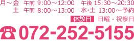 電話072-252-5155