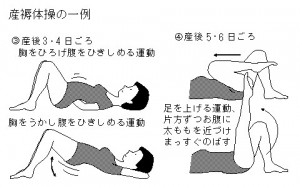 産褥体操(さんじょくたいそう)はご存知ですか