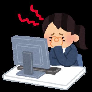 頭痛、目の疲れ
