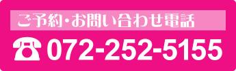 ご予約・お問い合わせ電話:072-252-5155